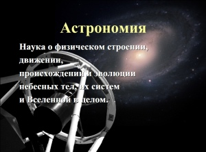 "Слайды-презентация по теме ""Предмет Астрономии"". Э.Важоров"