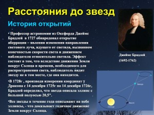 Пример слайда к лекции 8. Расстояния до звезд