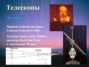 """Примерный слайд презентации лекции по теме """"Телескопы""""."""