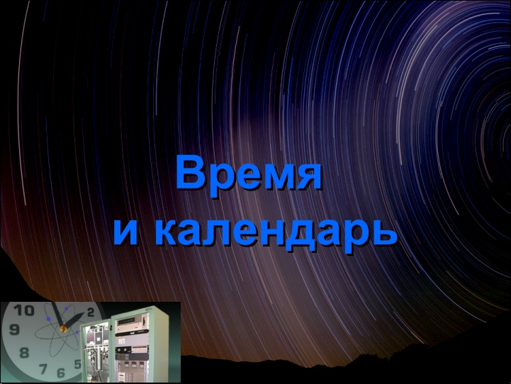 Реферат по астрономии на тему время и календарь ru Праздник сценария для матерей
