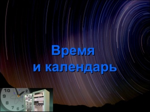 """Обложка презентации """"Время и календарь"""""""