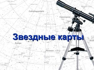 """Обложка презентации лекции """"Звездные карты"""""""