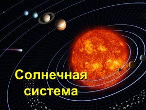 "Обложка презентации Лекции 10. ""Солнечная система"""