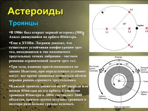 Скриншот лекции 16. Астероиды