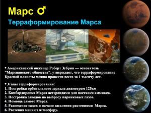 Скриншот из презентации Лекции 15. Марс