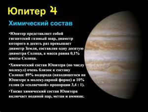 Скриншот Лекции 17. Планета Юпитер