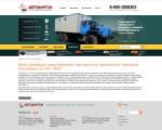 Сайт комбината автофургонов г. Козловка (a-furgon.ru)