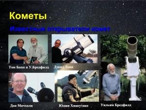 """Скриншот к Лекции 21. """"Кометы"""""""