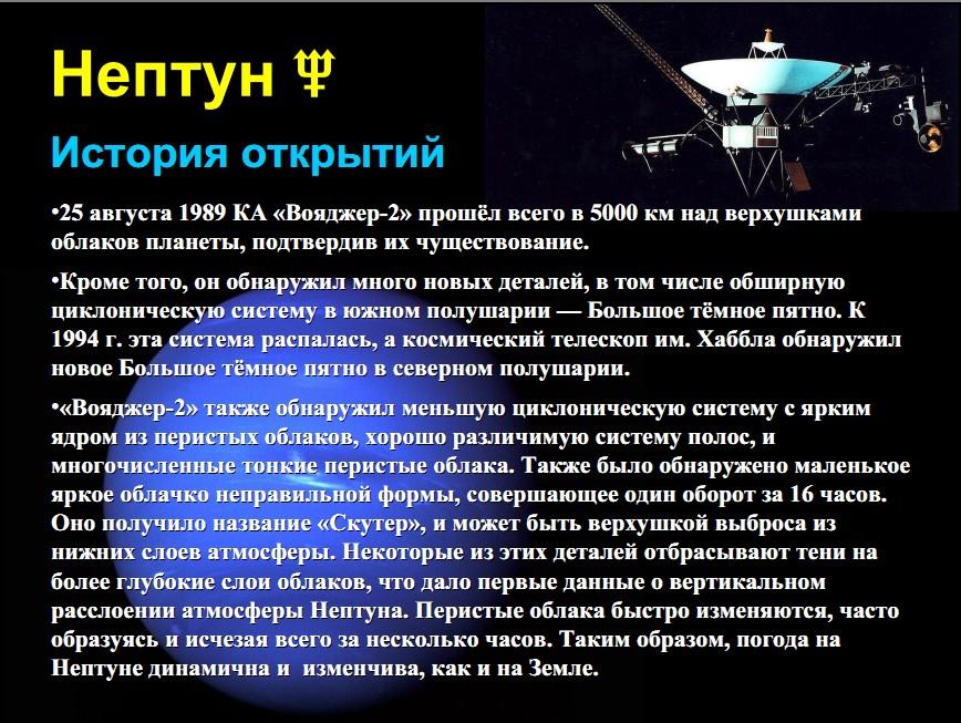 планета нептун картинки