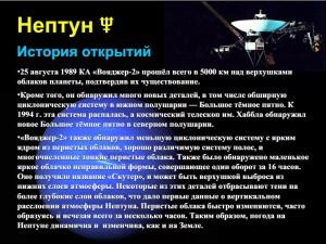 Скриншот лекции 20. Планета Нептун