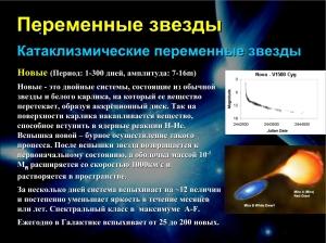 """Скриншот Лекции 26 """"Переменные звезды"""""""