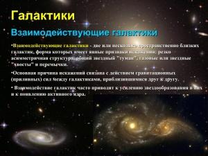 """Скриншот лекции 28 """"Галактики"""""""