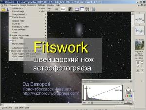 Fitswork - швейцарский нож астрофотографа