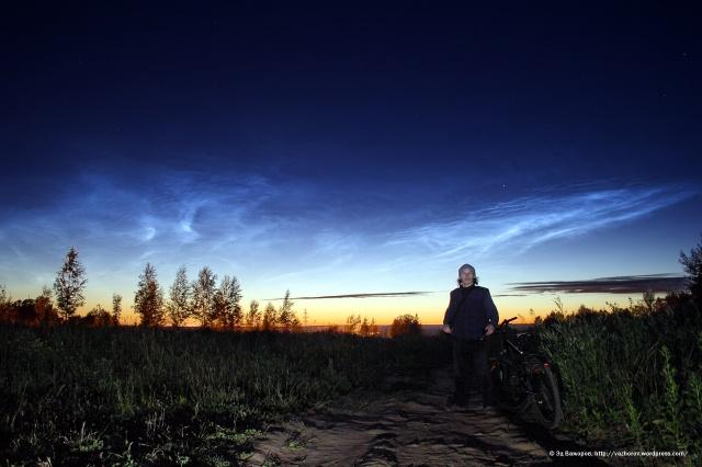 Вело-астрофотограф и серебристые облака