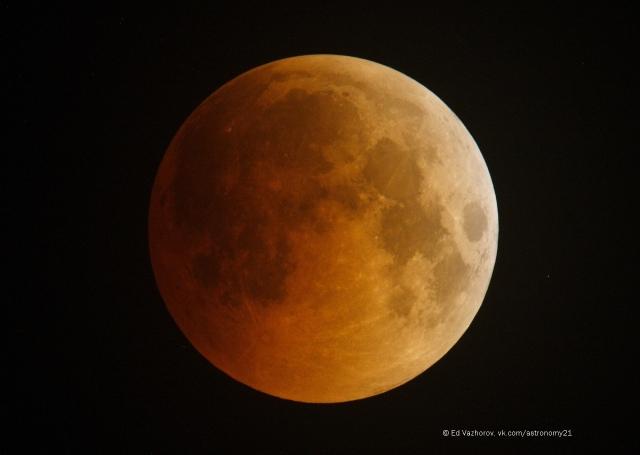 Луна в начале полной фазы затмения